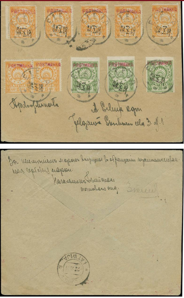 Eleja (Elley) 1919. gads