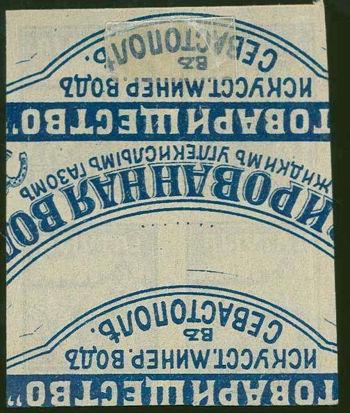 15 kapeiku markas izmēģinājuma iespiedums kvartblokā uz etiķešu papīra. Pārdots izsolē par 230 €.